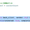 【swift】segueを使用した画面遷移において「戻る」ボタンの追加・実装